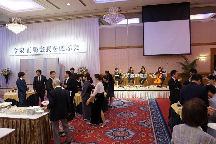 今泉正勝会長を偲ぶ会にて 弦楽四重奏によるBGM生演奏