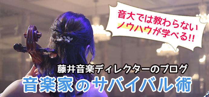 藤井音楽ディレクターのブログ 音楽家のサバイバル術