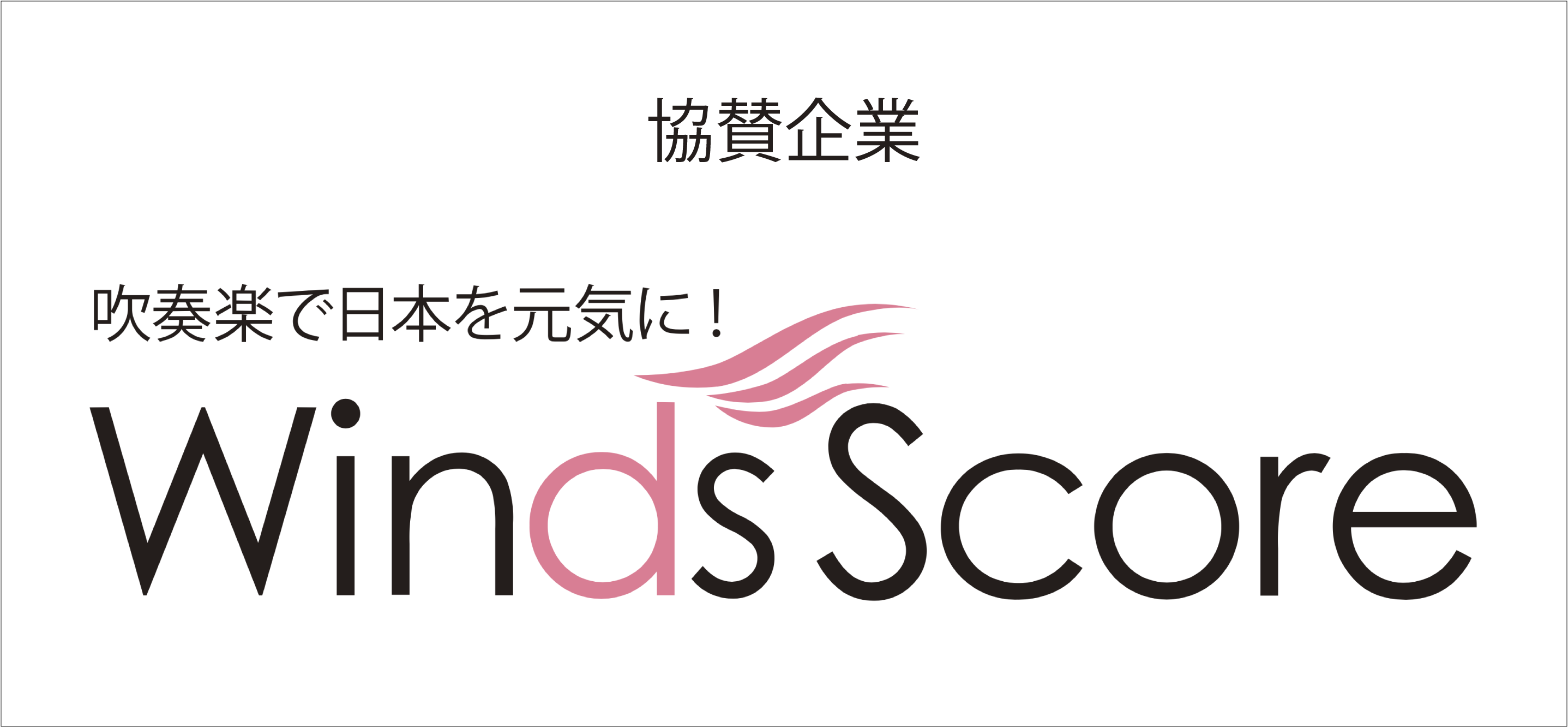協賛バナー:吹奏楽で日本を元気に!Winds Score Spielen Musik
