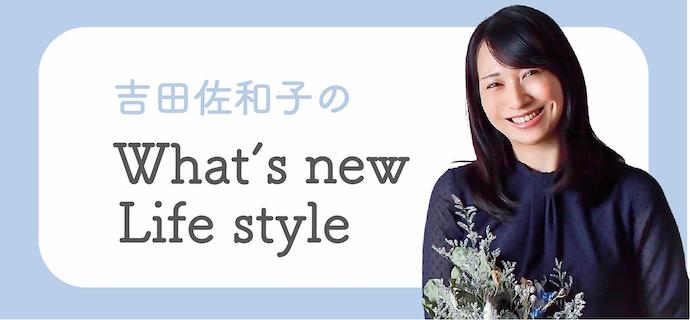 吉田佐和子のWhat's new Life style
